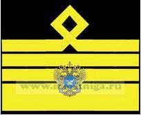 Нарукавный знак различия морского флота (нашивка, шеврон) 14 должностная категория