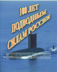 DVD 100 лет подводным силам России. Сборник видеоклипов