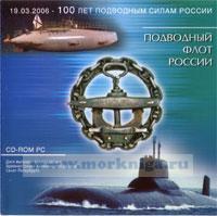 CD Подводный флот России