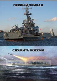 DVD Первый причал. Видеофильм о военно-морском образовании.