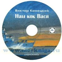 Наш кок Вася (аудиокнига MP3)