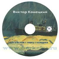 Петр Ниточкин к вопросу о квазидураках (аудиокнига MP3)