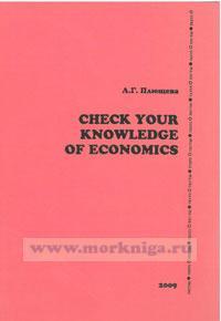Check your knowledge of economics. Тесты на английском языке для студентов экономических специальностей