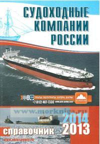 Судоходные компании России 2013-2014. Справочник