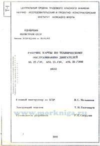 Рабочие карты по техническому обслуживанию двигателей Al 25/30, ASL 25/30, ASL 25/30H