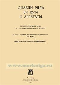 Дизели ряда 6Ч 12/14 и агрегаты