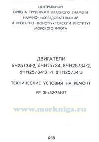 Двигатели 6Ч 25/34-2, 6ЧН 25/34, 8ЧН 25/34-2, 6ЧН 25/34-3 и 8ЧН 25/34-3
