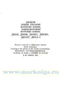 Дизели Д65Н, Д65М,Д65Н1, Д65М1, Д65ЛС и Д65А-1. Каталог деталей и сборочных единиц