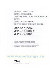 Дизель-генераторы ДГР 320/500,ДГР 400/500-2 и ДГР 500/500.Каталог деталей и сборочных едениц