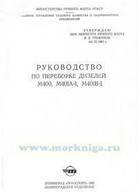 Руководство по переборке дизелей М400, М401А-1,М401В-1