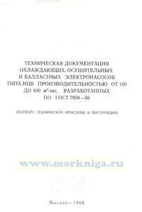 Техническая документация охлаждающих, осушительных и балластных электронасосов типа НВЦ производительностью от 100 до 400 м3/час, разработанных по ГОСТ 7958-56