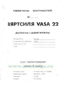 Вяртсиля VASA-22. Дизель-двигатель. Перечень запчастей