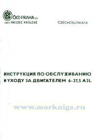 Инструкция по обслуживанию и уходу за двигателем 6-27,5 A2L