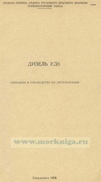 Дизель УД6. Описание и руководство по эксплуатации