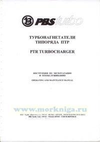 Турбонагнетатели типоряда ПТР