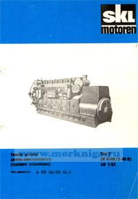 Список деталей дизель-электроагрегата (судового исполнения). Тип двигателя: 6VD 26/20 AL2