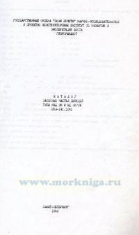 Каталог запасных частей дизелей типа НВД 36 и ВД 36/24