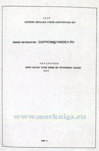 Справочник сменно-запасных частей судовых ДВС изготовляемых заводами ММФ