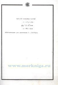 Каталог запасных частей 6-27,5 AOL