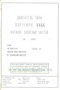 Двигатель типа Вяртсиля VASA. Каталог запасных частей