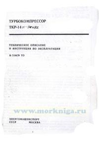 Турбонагнетатели ТКР-14Н-9А-2Б2. Техническое описание и инструкция по эксплуатации