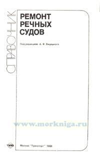 Ремонт речных судов. Справочник