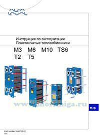Пластинчатые теплообменники М3, М6, М10 ,TS6, T2 и T5. Инструкция по эксплуатации