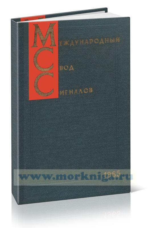 Международный Свод Сигналов (МСС-1965). Адм. № 9016 (+ Корректура. Адм. № 9016К, 1985 г.)