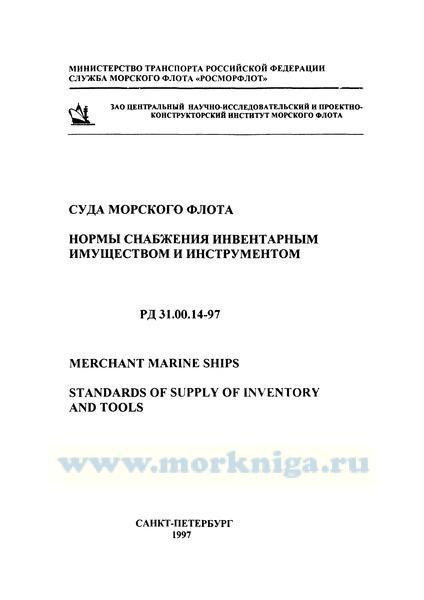 РД 31.00.14-97 Суда морского флота. Нормы снабжения инвентарным имуществом и инструментом 2018 год. Последняя редакция