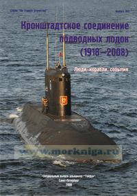 Кронштадтское соединение подводных лодок (1918-2008). Люди, корабли, события