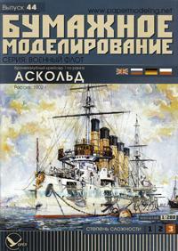 Бронепалубный крейсер 1-го ранга