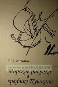 Морские рисунки в графике Пушкина