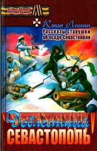 Доблестный Севастополь. Рассказы старушки об осаде Севастополя
