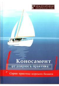 Коносамент от теории к практике: сборник документов