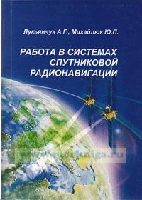 Работа в системах спутниковой радионавигации