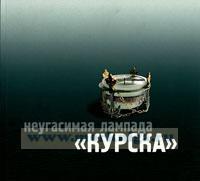 """Неугасимая лампада """"Курска"""""""