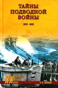 Тайны подводной войны. 1941-1945