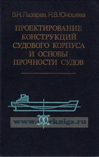 Проектирование конструкций судового корпуса и основы прочности судов