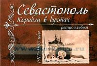 Севастополь. Корабли в бухтах 1917-1950 годы. Ретроальбом