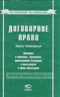 Договорное право. Книга 4: Договоры о перевозке, буксировке, транспортной экспедиции и иных услугах в сфере транспорта