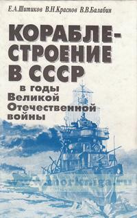 Кораблестроение в СССР в годы Великой Отечественной войны