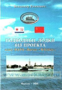 Подводные лодки 613 проекта. Класс Нато-