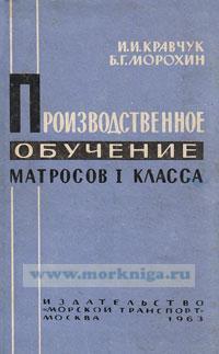 книги матроса 1 класса Сибирь Трелёвка