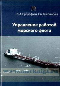Управление работой морского флота: учебник (2-е издание, дополненное)