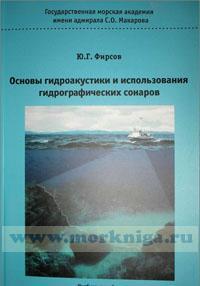 Основы гидроакустики и использования гидрографических сонаров