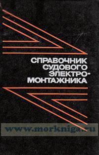 Справочник судового электромонтажника