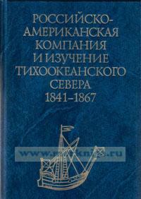 Российско-американская компания и изучение Тихоокеанского севера, 1841-1867: сборник документов