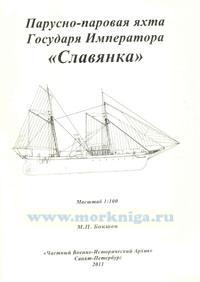 Чертежи кораблей Российского флота. Парусно-паровая яхта Государя Императора