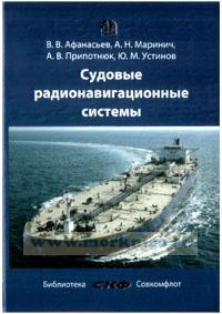 Судовые радионавигационные системы: учебник