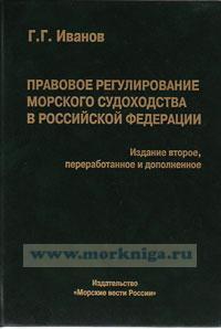 Правовое регулирование морского судоходства. 2-е изд.